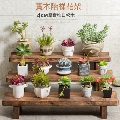 【AOTTO】日式質感實木階梯花架(DIY 層架 收納架) (5.7折)