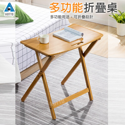 【AOTTO】多功能摺疊桌 學習桌 工作桌(辦公桌 書桌) (6.2折)