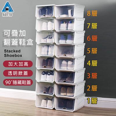 【 AOTTO 】 加高加大透明掀蓋可加疊時尚收納鞋盒-4入/組(3色可選) (5.3折)