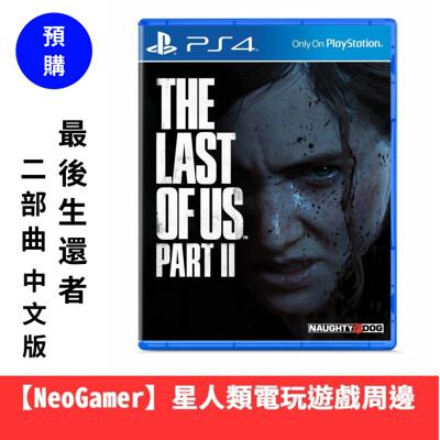 【預購】大作來襲 PS4 最後生還者 二部曲 中文版 特典◆6/19陸續出貨 (8.9折)