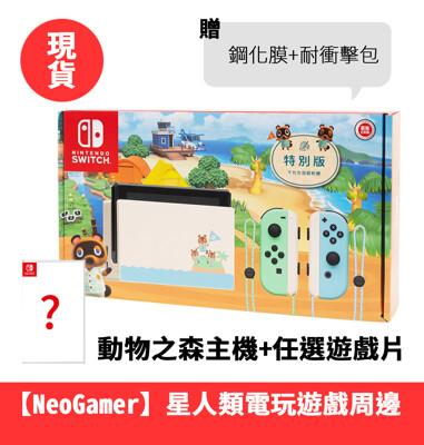 【限量組合】Nintendo Switch動物森友會主機 + 動森遊戲或任選 +大禮包 (7.8折)