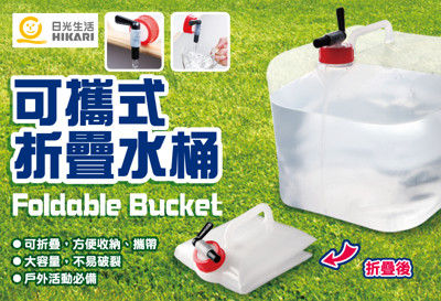 可攜式折疊水桶10L (5.9折)
