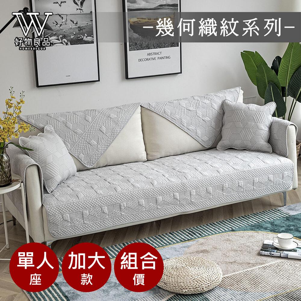 好物良品輕奢純棉四季防滑組合刺繡沙發墊-一人座-幾何織紋系列  專櫃品質沙發墊 沙發罩