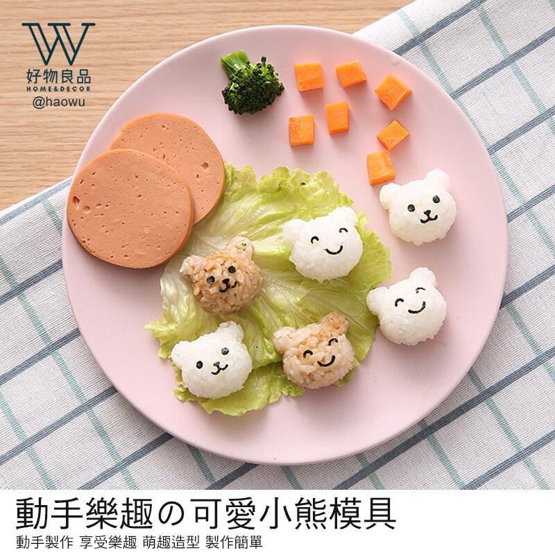好物良品日本diy mini小熊飯糰便當海苔壓花器造型壽司模具