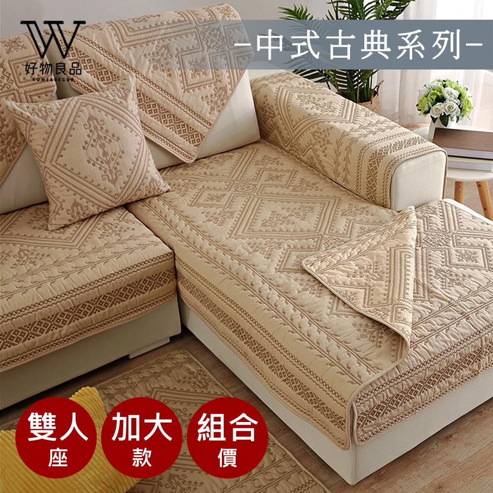 好物良品輕奢純棉四季防滑組合刺繡沙發墊-二人座-中式古典系列  專櫃品質沙發墊 刺繡沙發罩