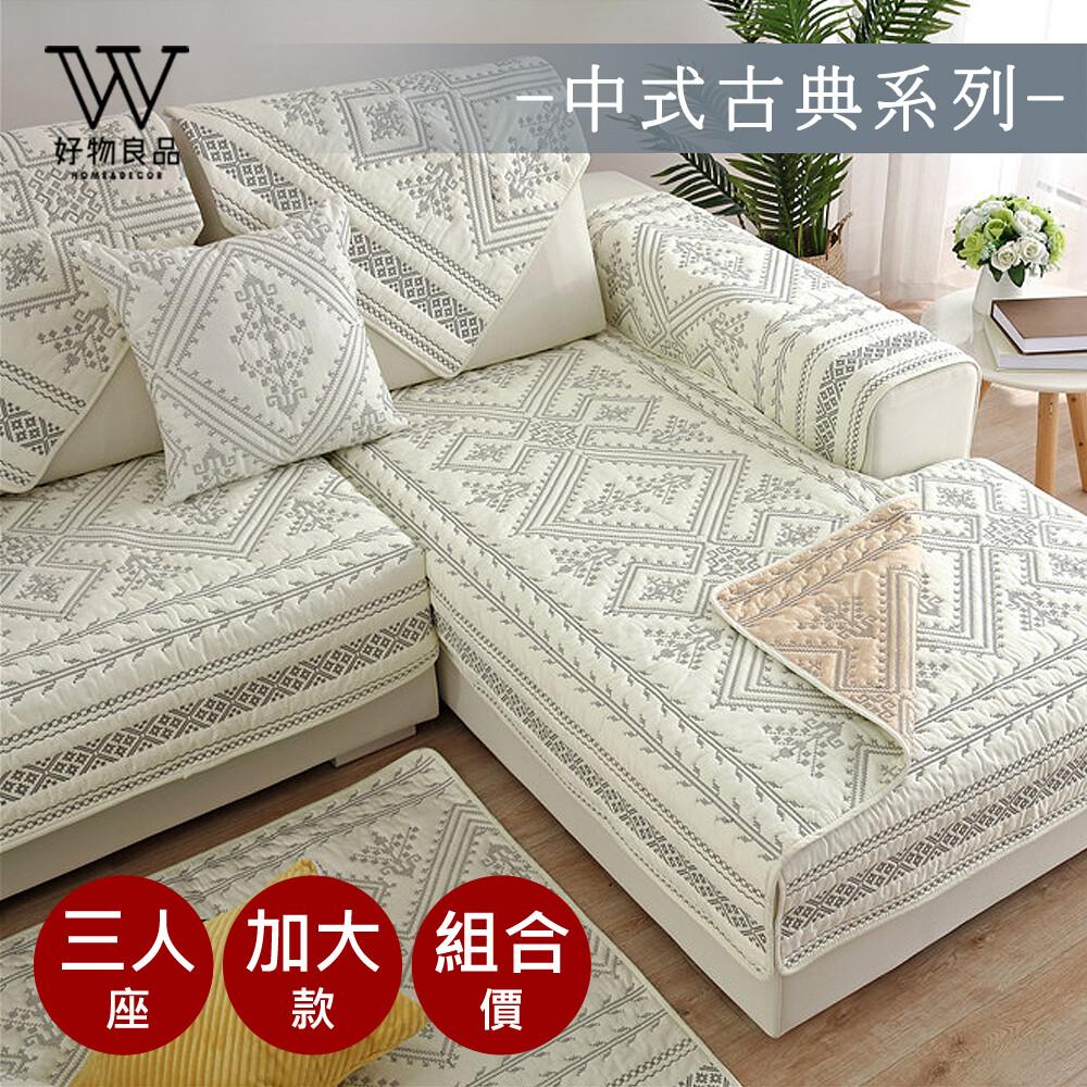 好物良品輕奢純棉四季防滑組合刺繡沙發墊-三人座-中式古典系列  專櫃品質沙發墊 刺繡沙發罩