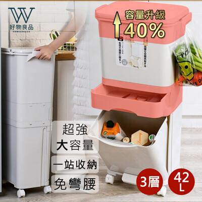 『好物良品』日本家用廚房垃圾分類乾溼分離分層防臭按壓垃圾桶-42L