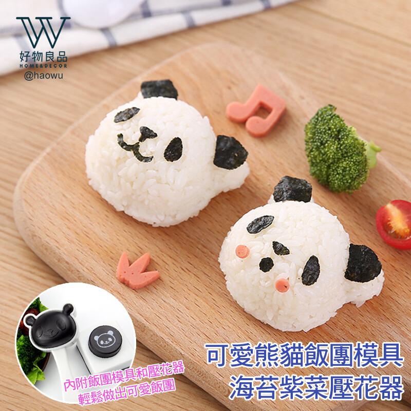 好物良品日本diy可愛熊貓飯糰便當海苔壓花器造型壽司模具