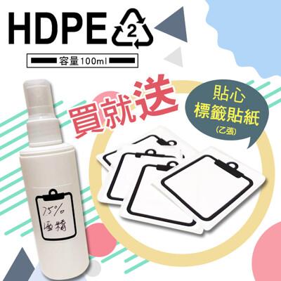 現貨 下單24hr內發貨!不透光噴霧瓶大容量100ml -材質為2號HDPE 酒精罐 分裝罐 (2.2折)