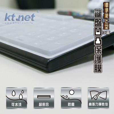 【KTNET】標準桌上型 3區鍵盤凹凸保護膜 (7.6折)
