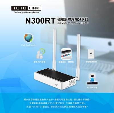 TOTOLINK N300RT 極速無線寬頻分享器 IP無線分享器 (7.5折)