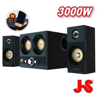 JS JY3252 烈日雙雷2.2電競3件式3000W木質多媒體電競遊戲喇叭音箱音響 (7.4折)