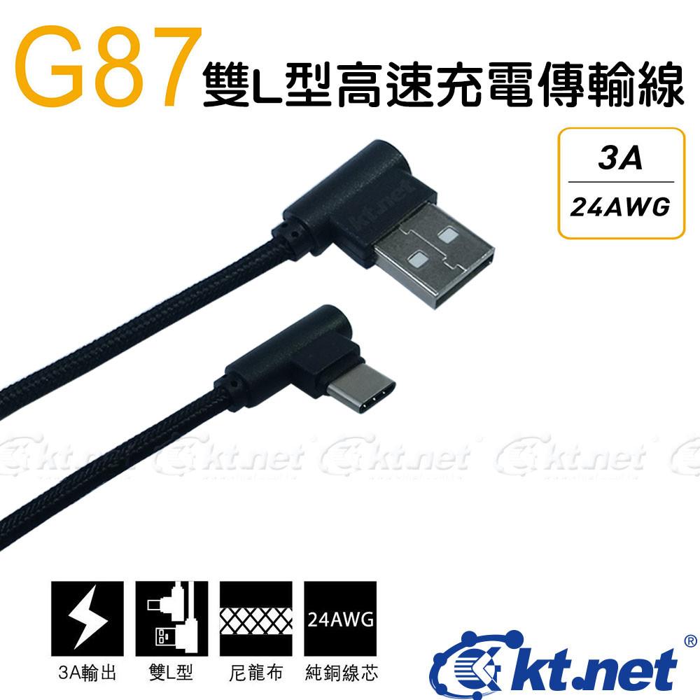 g87 type c 雙l頭型3a高速充電傳輸線  100cm  黑