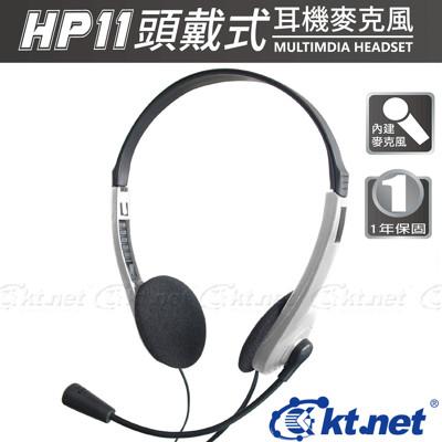 HP11電腦 頭戴式耳機麥克風 銀黑色 (0.6折)