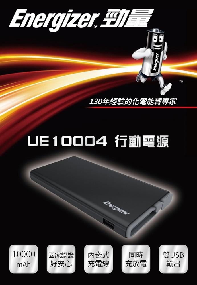 energizerr勁量ue10004bk行動電源10000mah-黑