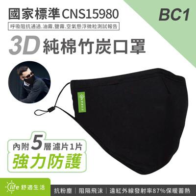 口罩 防疫3D全包覆竹炭純棉口罩貼合臉部 一組5入 贈竹炭口罩濾片5片 (8.3折)