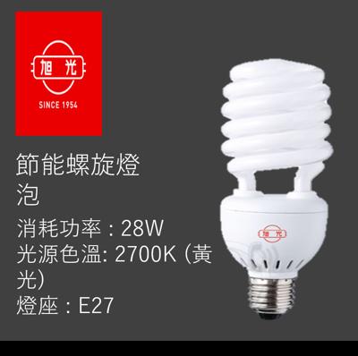 旭光節能螺旋燈泡 28w 黃光-10入 (8.2折)