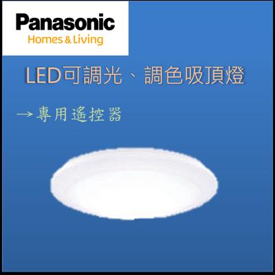 Panasonic 可調光、調色吸頂燈LGC31102A09 (9折)
