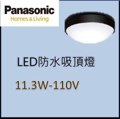 Panasonic LED防水吸頂燈 HH-LA1030K09(晝光色) (9折)