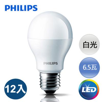 飛利浦Philips LED 6.5W 6500K白光 4入/12入 (1.7折)