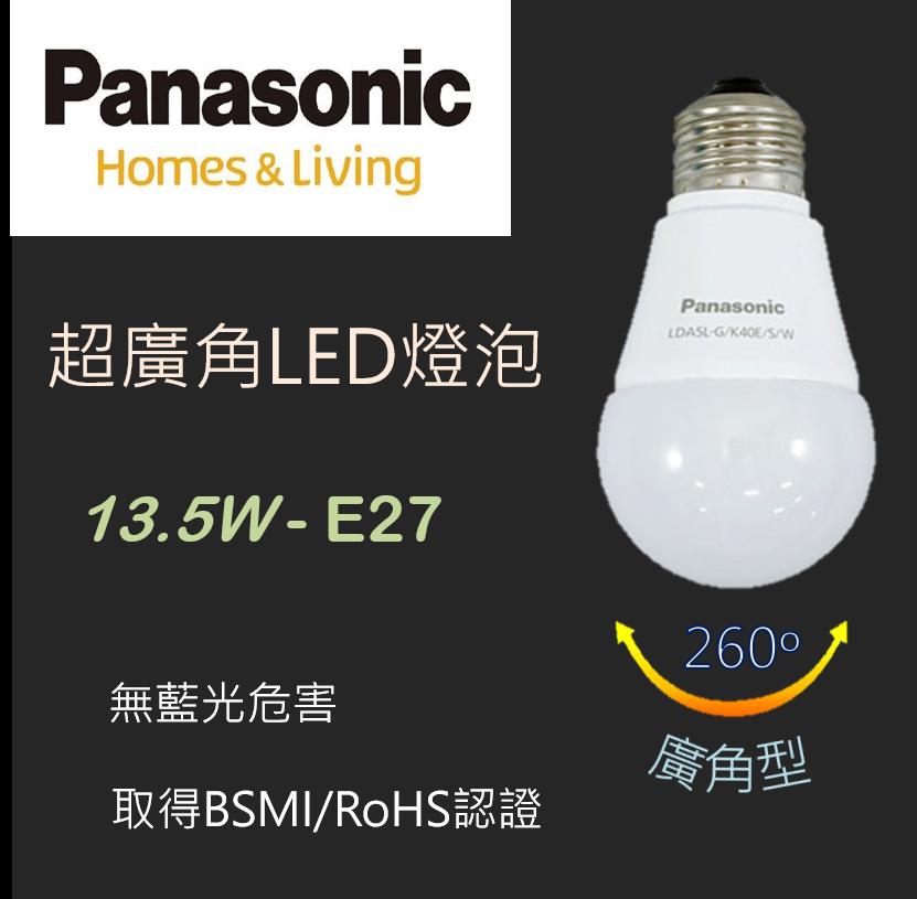 panasonic超廣角led燈泡 13.5w (白光/黃光) 10入