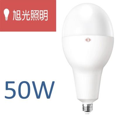 旭光照明 LED 50W球燈泡 4入 (2.3折)