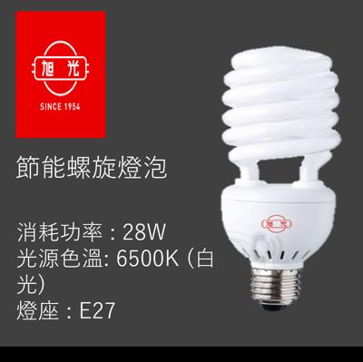 旭光節能螺旋燈泡 28w 白光-10入 (8.2折)
