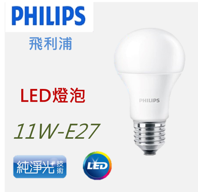 PHILIPS LED燈泡 11W(晝光色) 10入 (0.9折)