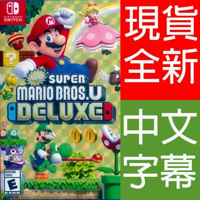 (現貨全新) ns switch new 超級瑪利歐兄弟 u 豪華版 中文版 new super m (8.3折)