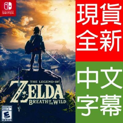 (現貨全新) NS SWITCH 薩爾達傳說:曠野之息 中英日文美版 The Legend of Z (9折)