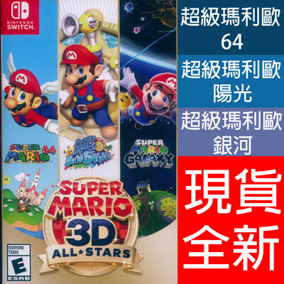 一起玩ns switch 超級瑪利歐 3d 收藏輯 英日文美版  super mario 3d (8.5折)