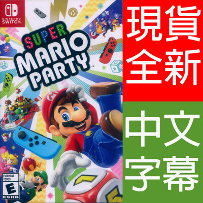 (現貨全新) ns switch 超級瑪利歐派對 中英日文美版 super mario party (8.4折)