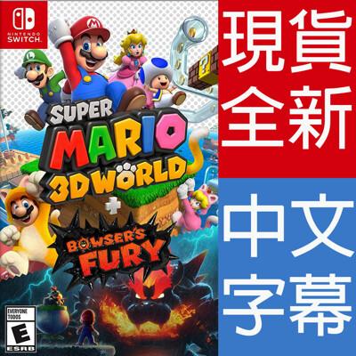【一起玩】NS Switch 超級瑪利歐 3D 世界 + 狂怒世界 中文美版 Super Mario (8.4折)