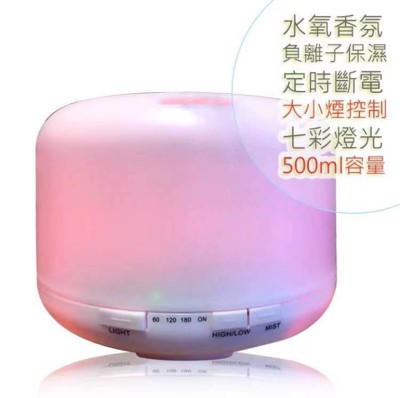 500ml 超音波負離子七彩燈光水氧機 (7.1折)