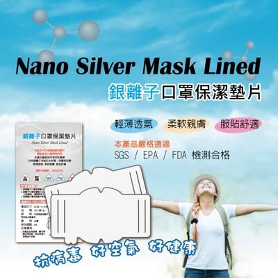 台灣製 銀離子 口罩保潔墊片 延長口罩使用  成人兒童可用(防護墊防護套內裡內襯替換 大人小孩 增長 (0折)