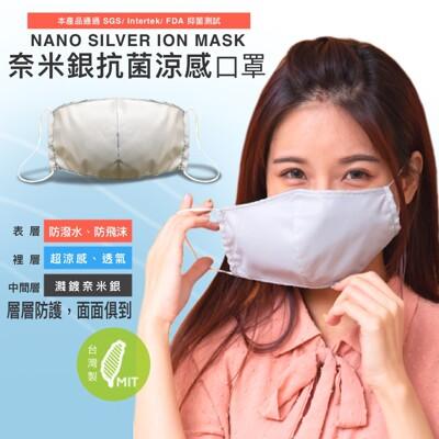 ns台灣製 高含量 奈米銀離子 涼感抗菌 3層防護 立體口罩 (銀纖維小孩兒童成人大人3d平 (0.7折)