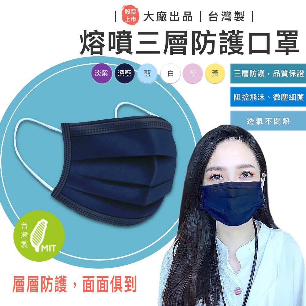 almit鋼印口罩 股票上市 大廠出品 台灣製 熔噴三層口罩  多色可選(成人大人抑菌抗菌)