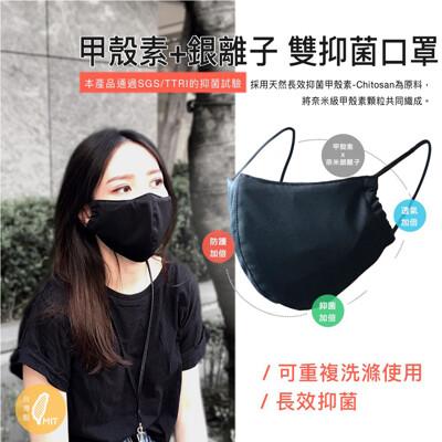 《NS》台灣製 甲殼素+奈米銀離子 雙效抗菌口罩 (銀纖維抑菌立體口罩成人口罩大人口罩3D口罩面罩) (1.1折)