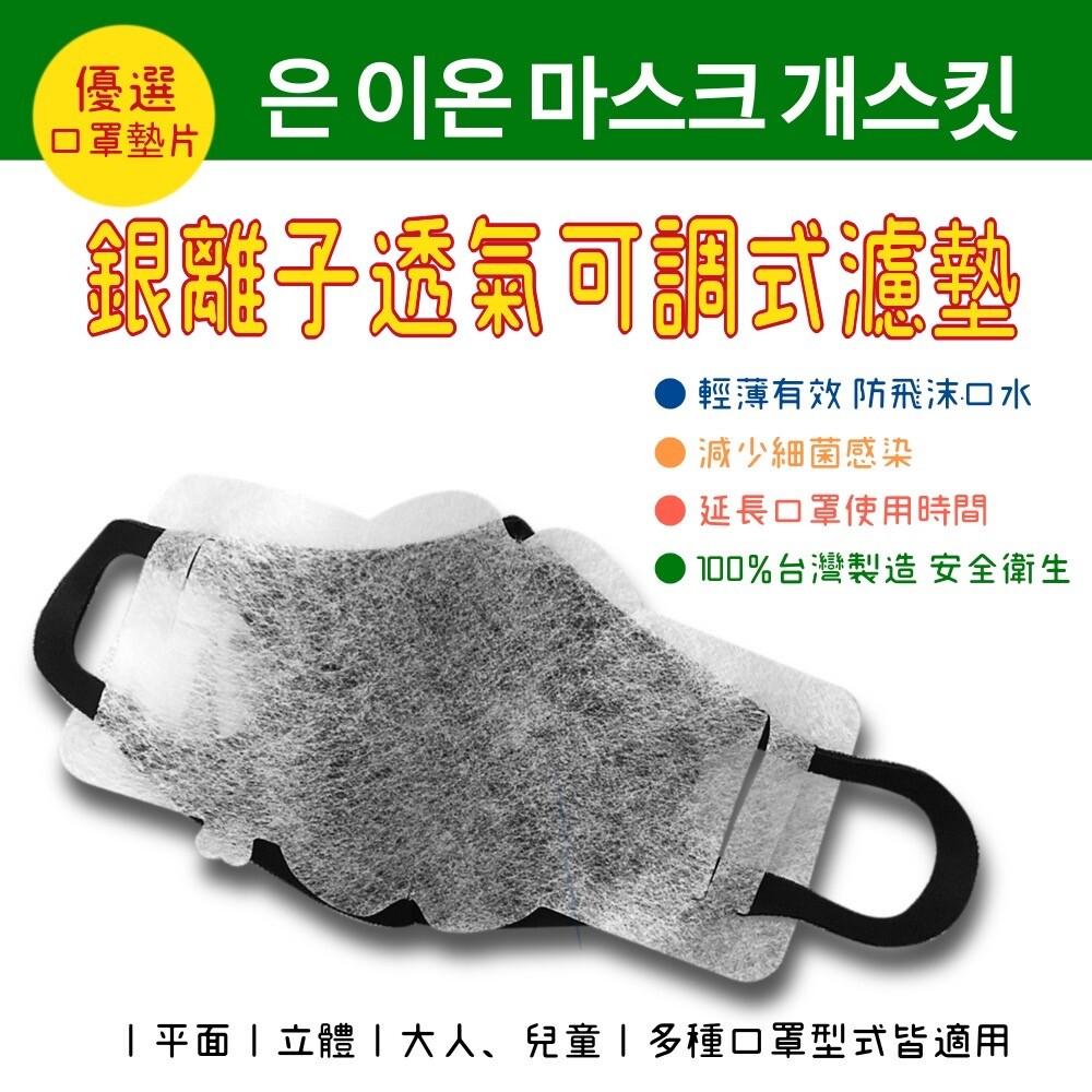 台灣製 銀離子口罩保潔片 成人兒童可用 延長口罩使用