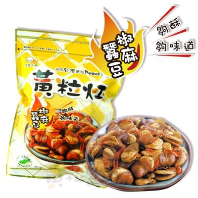 【黃粒紅】椒麻蠶豆-家庭號(250g) (5折)