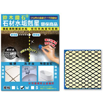日本鈴木鑽石-石材水垢剋星海綿M 體驗型 (4.7折)