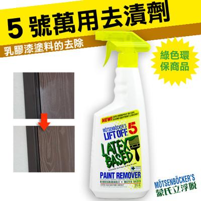 綠色環保商品 5號萬用去漬劑-針對乳膠漆塗料的去除【買一送一】 (4.1折)