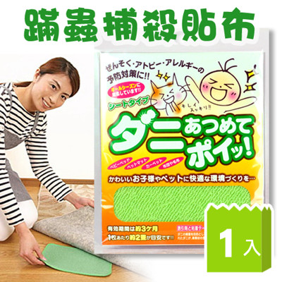 日本原裝-鈴木蹣蟲捕殺貼布-1片 (3.9折)