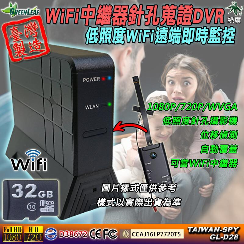 wifi中繼器型遠端即時監控 低照度針孔攝影機 fhd1080p 居家監控 gl-d28 32g