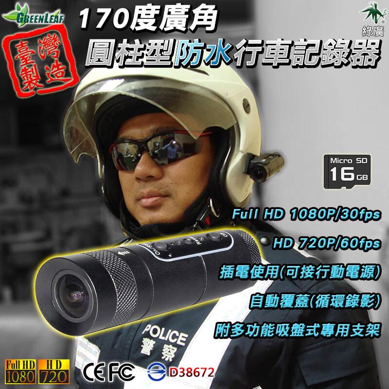 行車記錄器 防水型 170度 fhd 1080p 行車記錄器 機車行車記錄器 gl-a08 16g