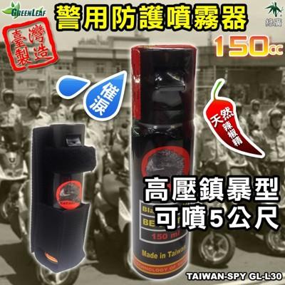 警用鎮暴型高壓噴霧器 催淚 辣椒水 防身噴霧器 防狼噴霧器 防身器材 安全防身器 GL-L30含腰包 (6.9折)
