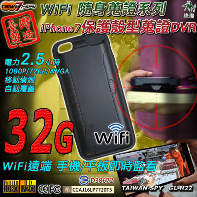 iPhone7 保護殼型 WiFi遠端監控 針孔攝影機 外勞 家暴 外遇蒐證 GL-H22 32G (9折)