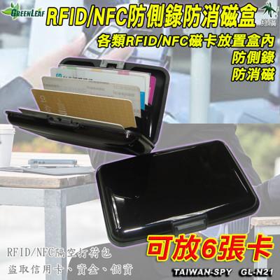 GL-N21 防各類磁卡消磁 防側錄信用卡 RFID/NFC 遮蔽無線訊號 防盜刷盒 (5.4折)