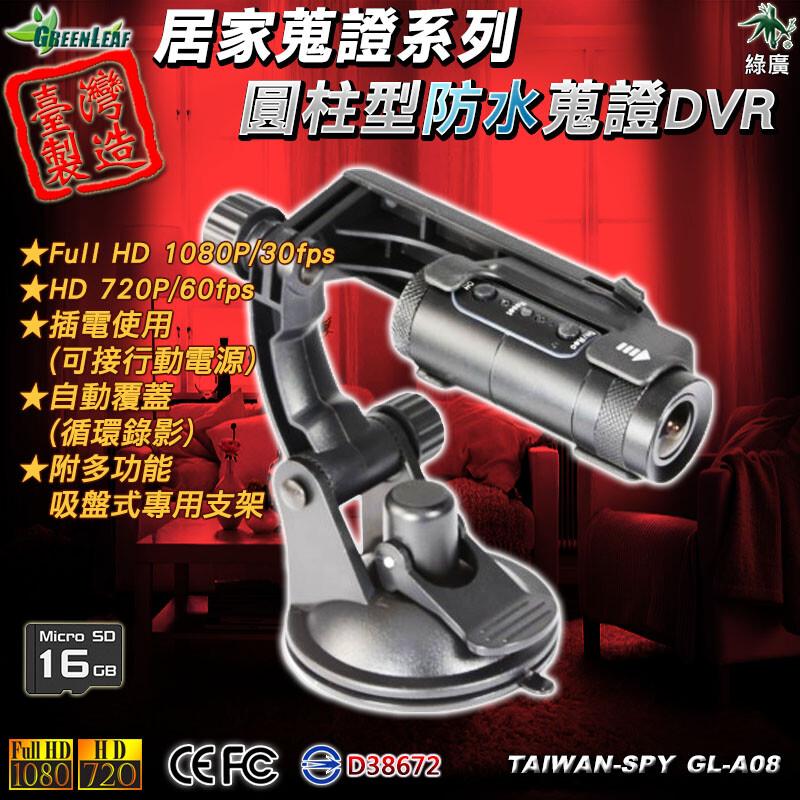 行車記錄器 防水型 170度 fhd 1080p 機車行車記錄器 gl-a08 含支架 16g