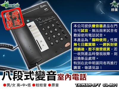 變音器 變聲器 電話變音器 電話變聲器 8段電話機變音器 一機兩用變音電話機 八段變音 台灣製M01 (8.2折)